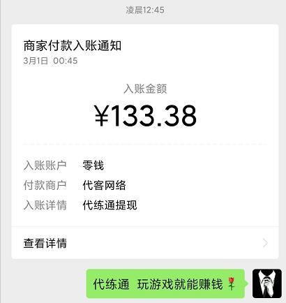 代练通变现133元,代练游戏就可以赚钱app。插图