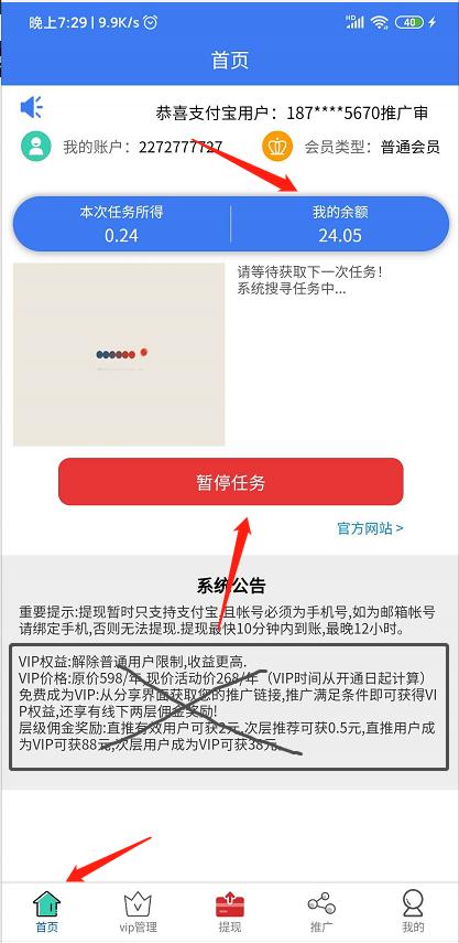 流量联盟:新型骗子平台每天挂机提现0.5元。插图
