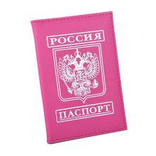 Чехол для российских загранпаспорта, защитный чехол для российских мужчин и женщин, кредитные обложки для карт, чехол для паспорта(Китай)