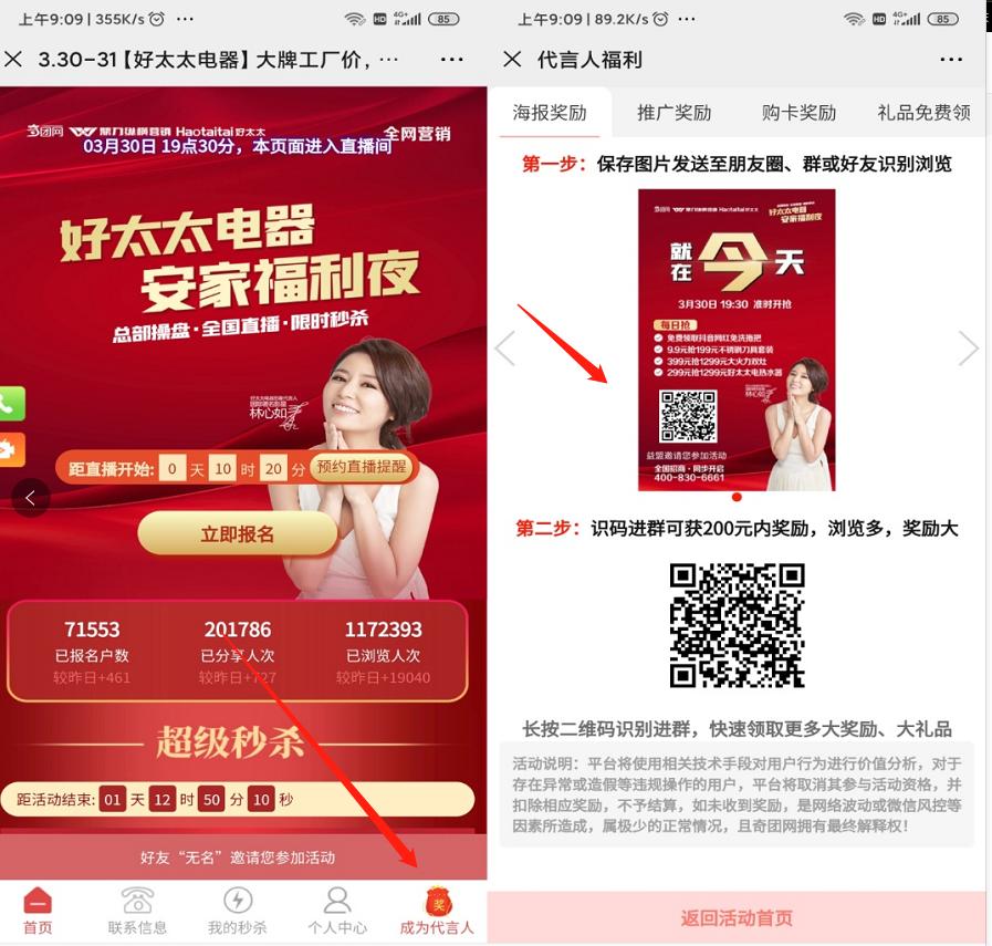 奇团网:新的微信邀请浏览秒到现金。插图2