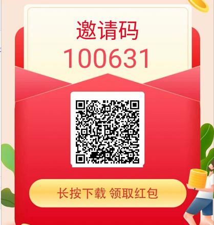 【到账3元】红包盒子:新用户简单操作秒提1元,推广奖励也不错。插图1