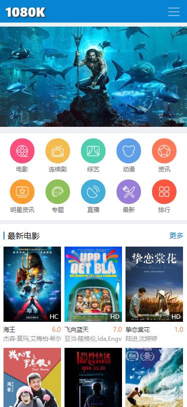 苹果cmsV10模板_蓝色简单手机wap模板
