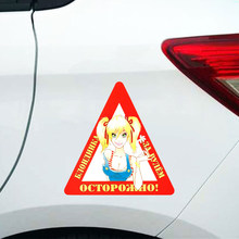 Модная наклейка с автомобилями сексуальная девушка Водонепроницаемая смешная автомобильная пленка ПВХ для авто продуктов автомобиля аксе...(China)