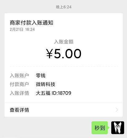 大五福app:转发一次被阅读奖励0.32-0.6元,永久5元提现。插图4