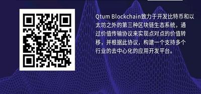QTUM量子链中国区复活是真的吗?还能继续撸钱?插图