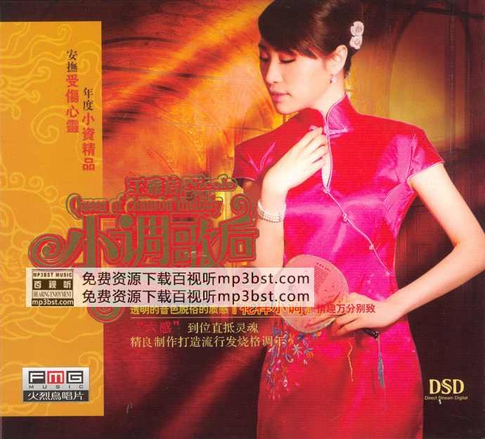 王雅洁 - 《小调歌后2 DSD》[WAV]mp3bst.com