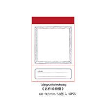 Блокнот JIANWU, 8 типов, 50 листов(Китай)