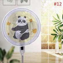 Защитный Сетчатый пылезащитный Защитный кожух вентилятора с принтом, защита для пальцев, детский веер, защитный чехол, пылезащитный чехол(Китай)