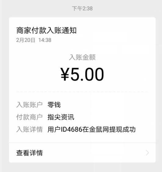 金鼠网:达中科技旗下app,邀请码3151,转发满5-10收益还能抽最高2999大红包。插图4