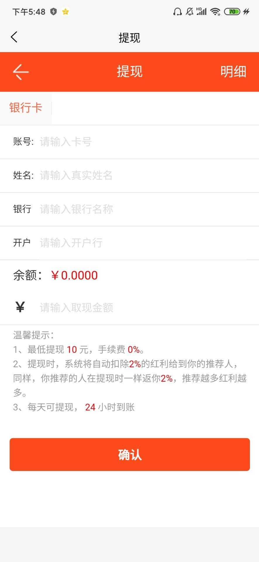 新亚任务:新用户能最低可以撸10元?插图2