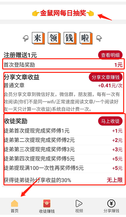 金鼠网:达中科技旗下app,邀请码3151,转发满5-10收益还能抽最高2999大红包。插图2