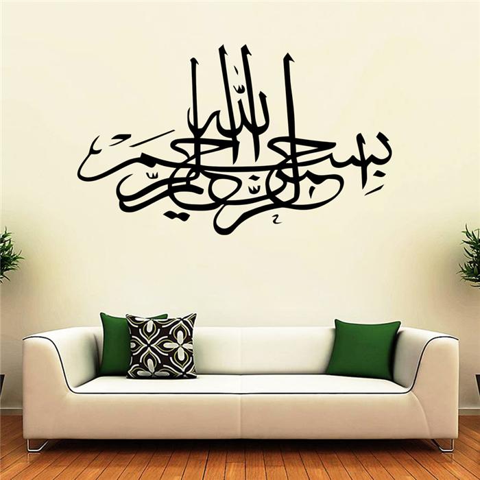 Wholesale ZY545 Muslim Arabic Islam Art Decals Living Room