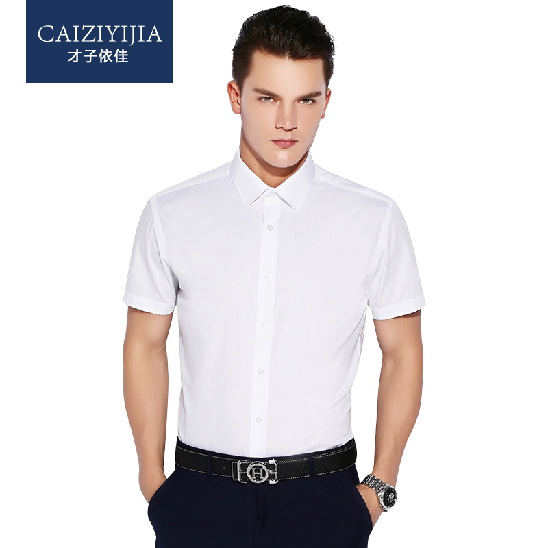Mens Slim Fit Dress Shirts When you're dressing for a work meeting or a formal event, the right style of dress shirts can create a sharp and stylish look. Look for slim-fit shirts with a fitted silhouette with a more contoured shape.