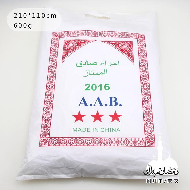 Ihram Kids For Sale Dubai: Unique Quality White Umrah Haji Ihram Towel Bath