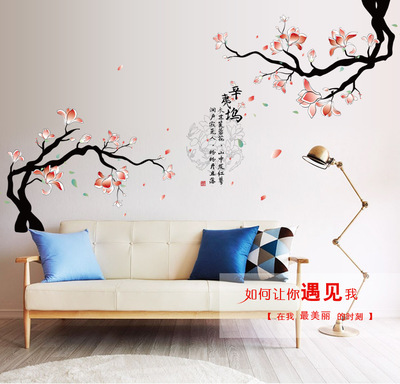 Removable Stylish and cozy bedroom sofa TV background glass decorative pink peach vinyl home decor wall stickers Chinese poetry