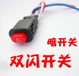 Электрический автомобиль автомобильного аккумулятора изменение двойной вспышки аварийного аварийный выключатель обратился к приоритет кнопка огни ультра li