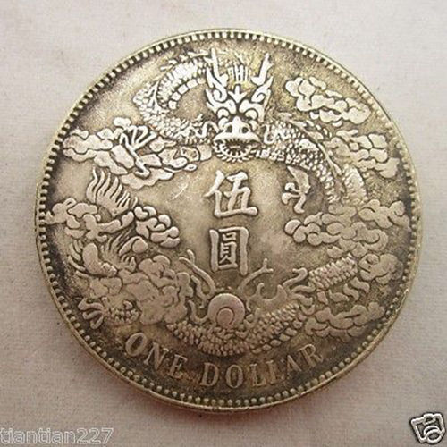 Old Chinese Coins DaQing WuYuan Valuable Worth Collecting