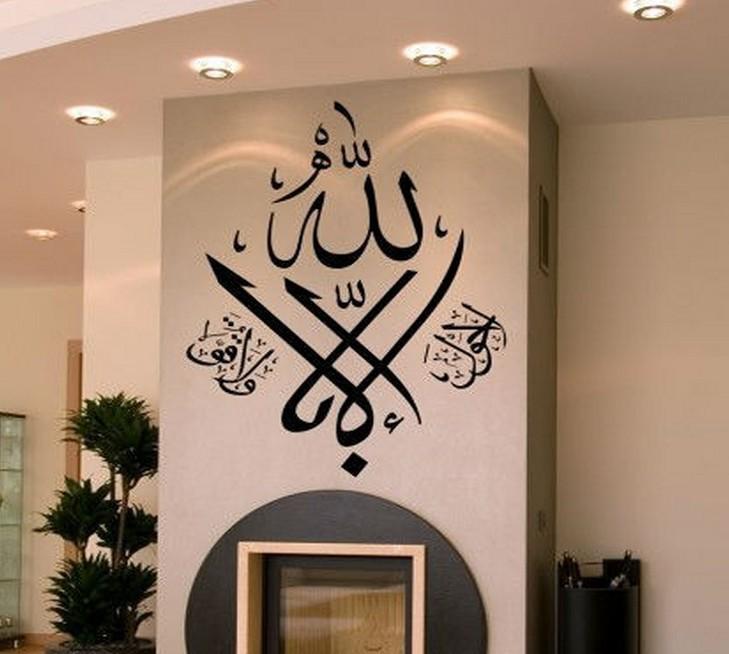 Muslim Arab Islamic Calligraphy Living Room Bedroom Wall
