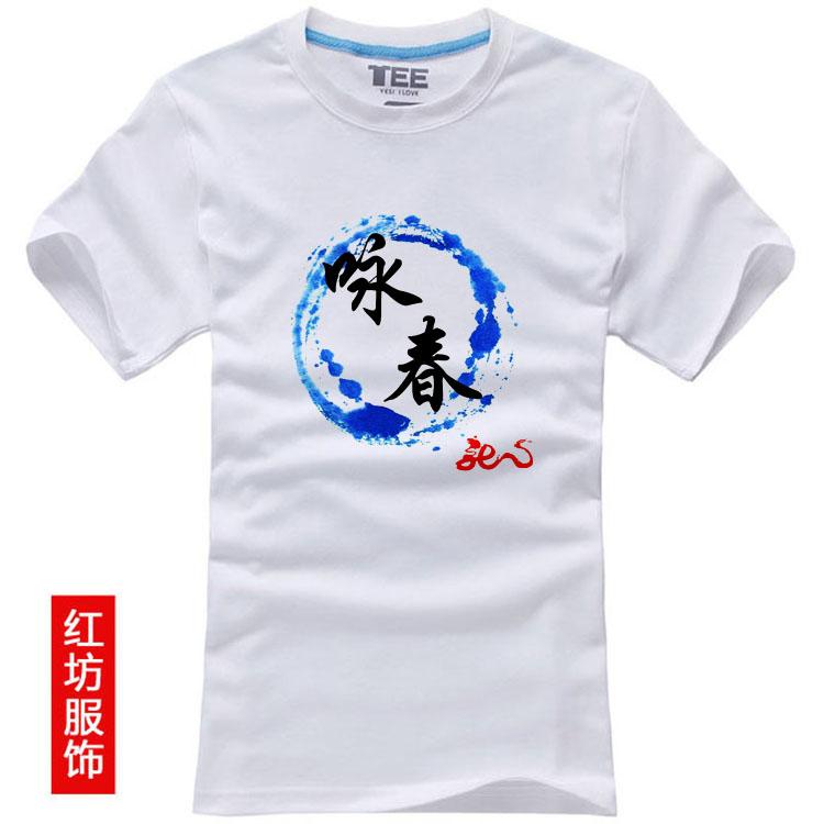 Popular Wing Chun T Shirts Buy Cheap Wing Chun T Shirts Lots From China Wing Chun T Shirts
