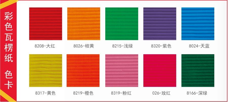 50 70cm 10 Pcs Corrugated Paper Color Art Paper Children Handmade