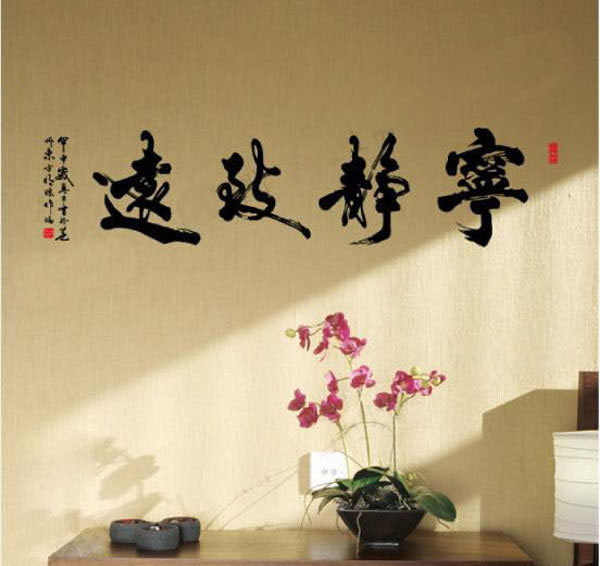 Chinese writing wallpaper