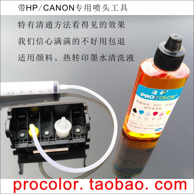 WELCOLOR 400ML Bottle Printhead Cleaning Solutions Clean Fluid for canon  all Pigment UV Ink textile ink Inkjet printer