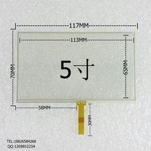 5 -inch touch screen external screen HL980 GPS MP4 Navigator screen handwriting hsd050idw1 117 * 70