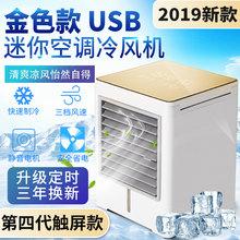 Система охлаждения кондиционер, мини USB вентилятор, кондиционер, семейный увлажнитель воды, офисный электрический вентилятор, портативный ...(China)