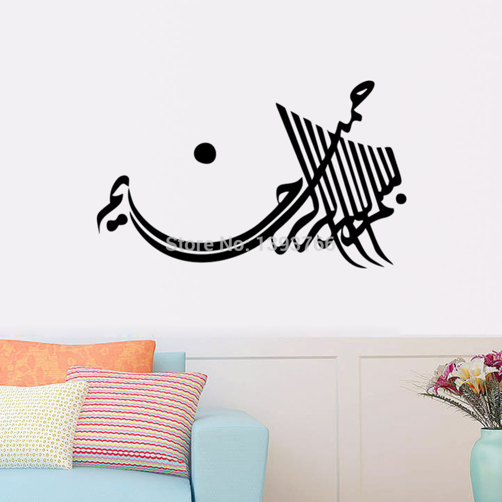 arabic islamic muslim wall art stickers calligraphy ramadan decorations arab calligraphie decals. Black Bedroom Furniture Sets. Home Design Ideas