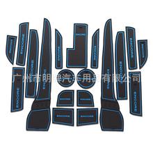 19 Pcs Car water coaster gate slot pad storage box mat car special car anti-skid pad Kore for Buick Enclave Free Shipping