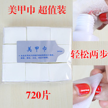 Manicure supplies Manicure towel of a pack of 720 tablets a wash towel scrub seal glue