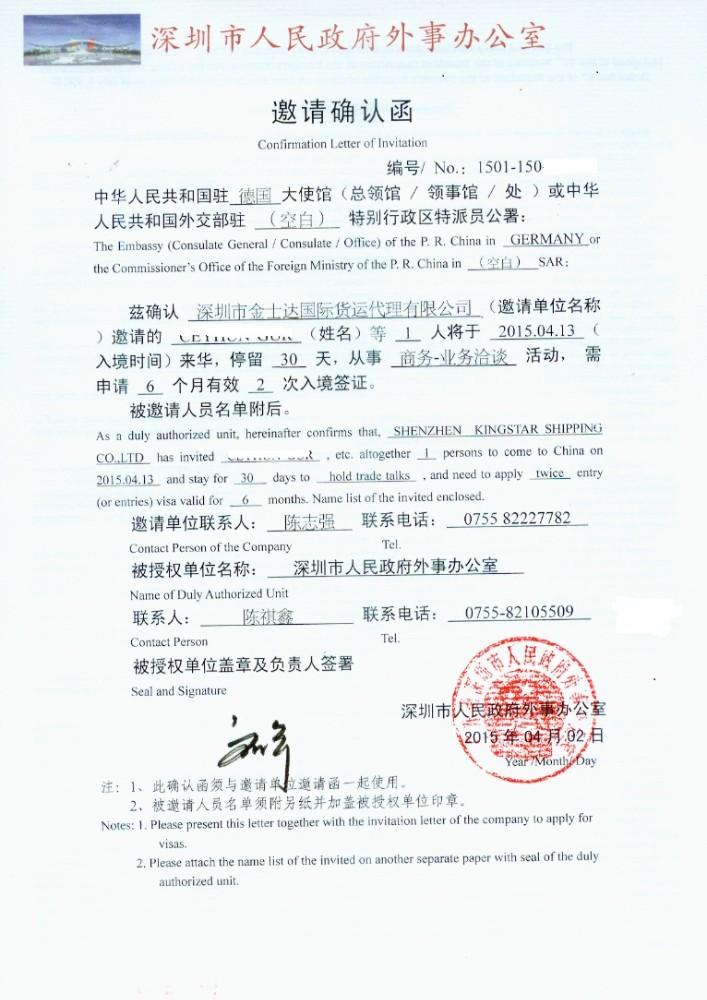 Sample Invitation Letter For Visa from sc03.alicdn.com
