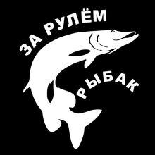 QYPF 12,8 см * 15,2 см русская наклейка веб-камера забавные наклейки и наклейки для рыбалки автомобиля аксессуары для стайлинга автомобиля черный/...(Китай)