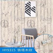 ПВХ самоклеющиеся новые 3D деревянные обои для спальни современный дизайн гостиной домашний декор настенная деревенская деревянная наклей...(Китай)