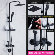 Новый Интеллектуальный Термостатический душ с контролем температуры, черная кнопка, четырехскоростная полка, бытовая Форсунка для ванной(Китай)
