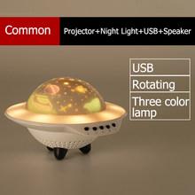 Светодиодный вращающийся проектор со звездой, Bluetooth, звездная ночь, дистанционный проектор, лампа, звездный свет, галактика, звезда, спальня,...(Китай)