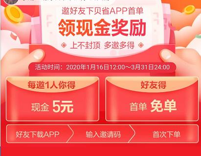 贝省app:新用户首单免单全返,邀请一人奖励5元?插图3
