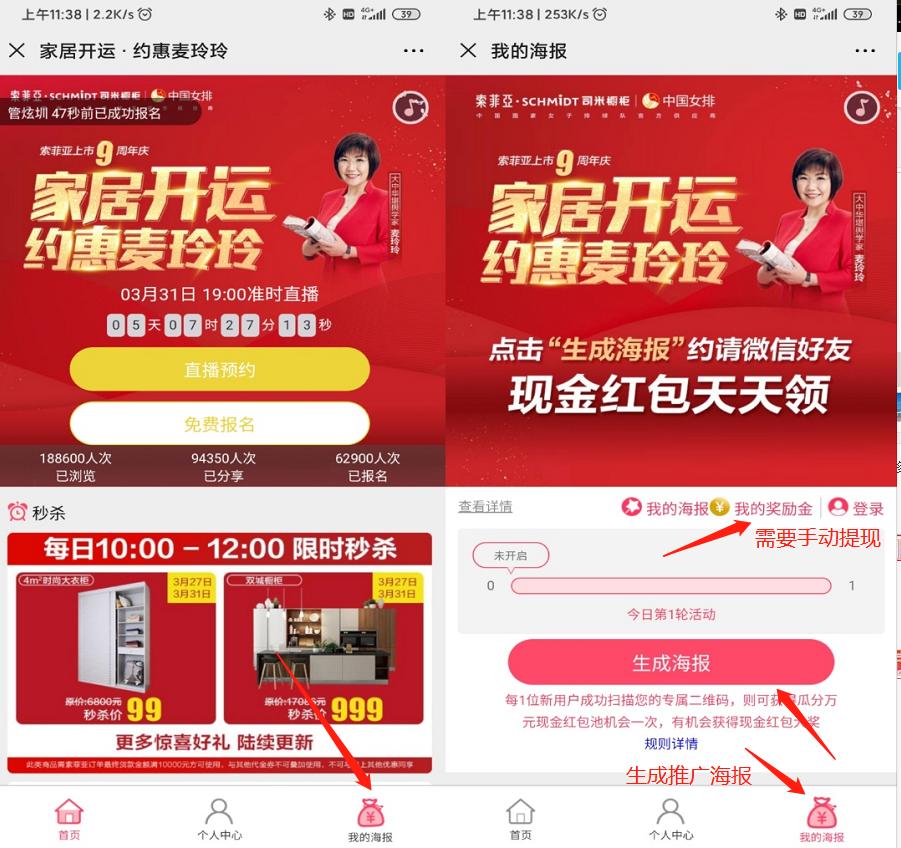 索菲亚:邀请微信用户扫码可获得随机现金。插图2