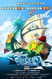 摩爾莊園2海妖寶藏