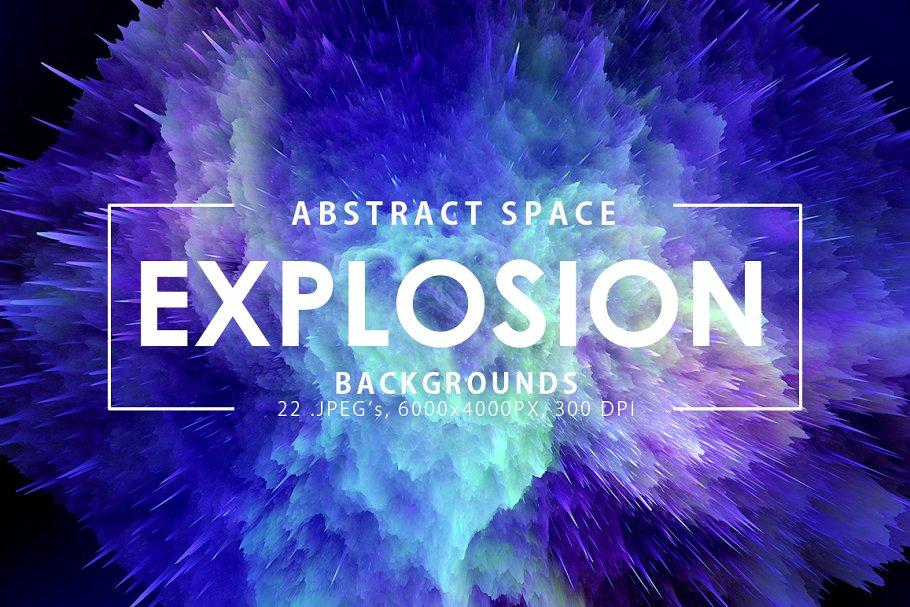 平面素材-22张高清超强视觉冲击力空间爆炸效果背景素材Space Explosion(3)