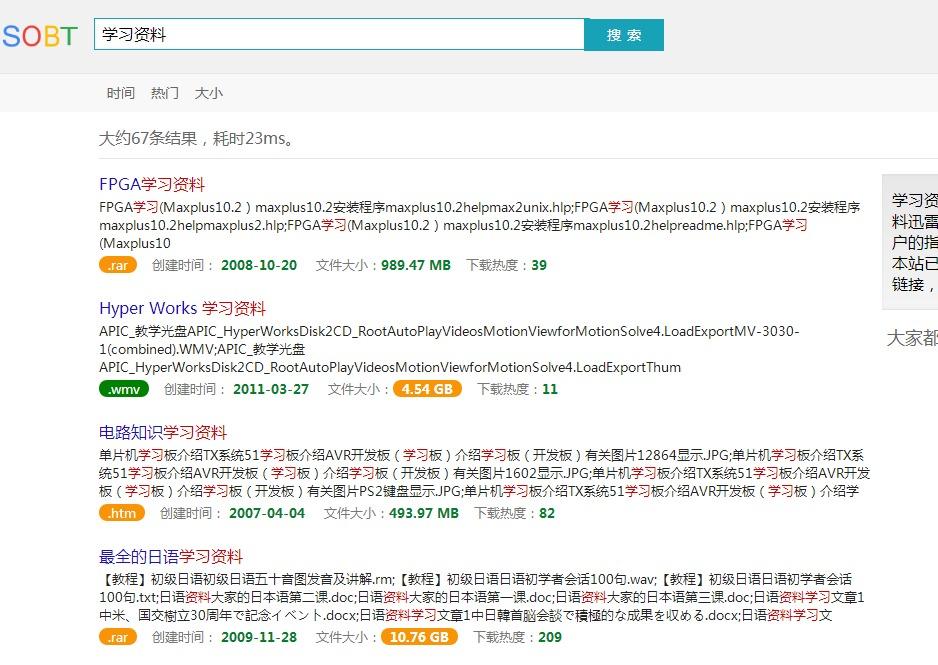 """给大家推送一个好用的BT搜索网站""""SOBT""""插图(1)"""