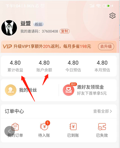 贝省app:新用户首单免单全返,邀请一人奖励5元?插图2