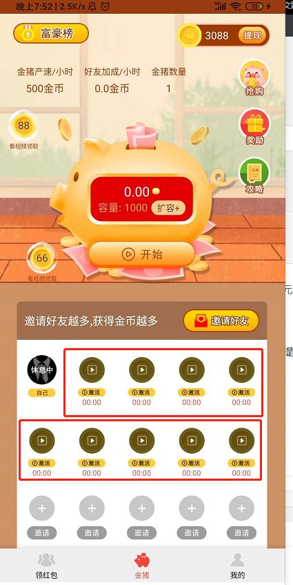金猪有财:一天真的能撸2-5元? 先提个0.3。插图3