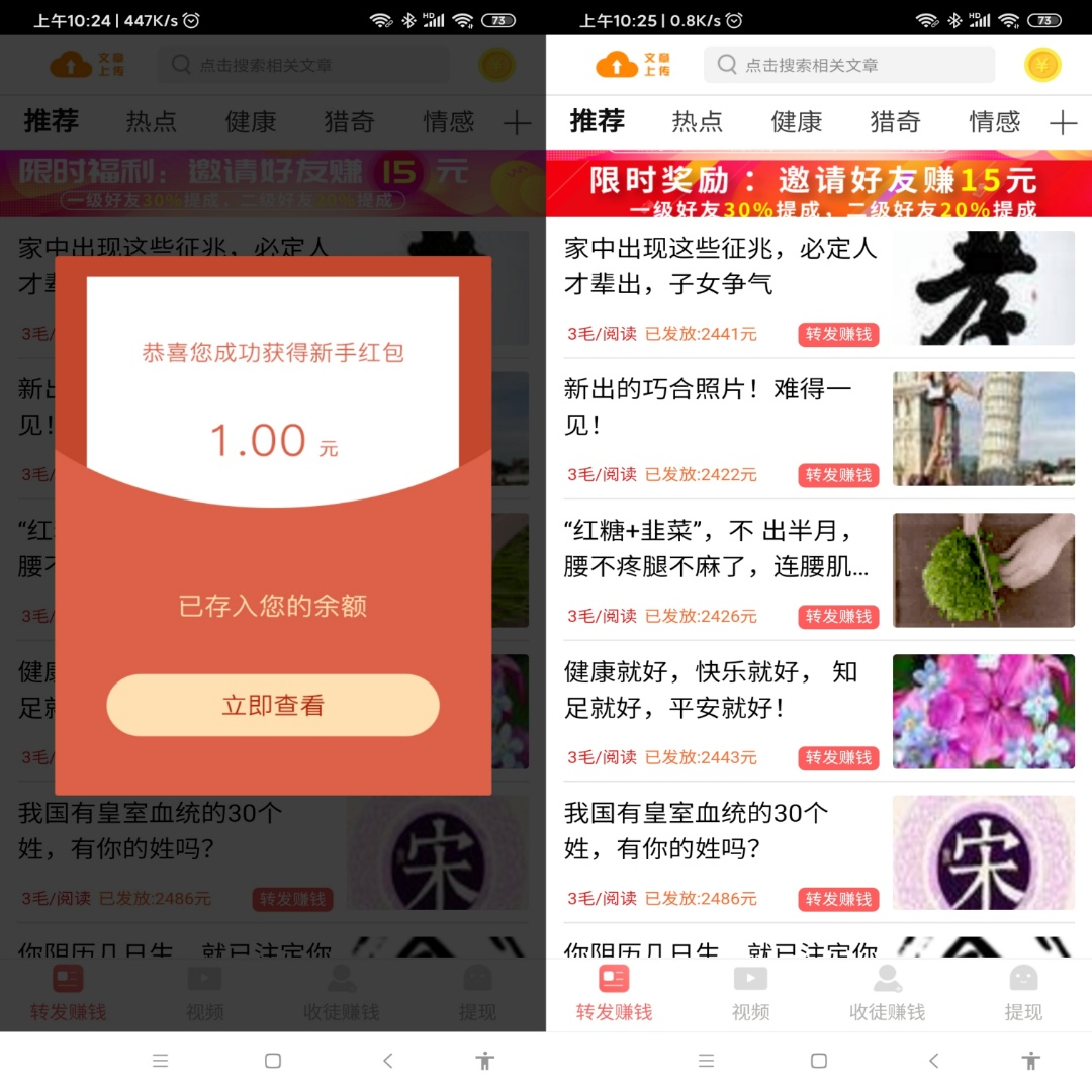 【变现45元】提现王app:手机转发赚钱单价0.3-0.61永久5元提现插图3