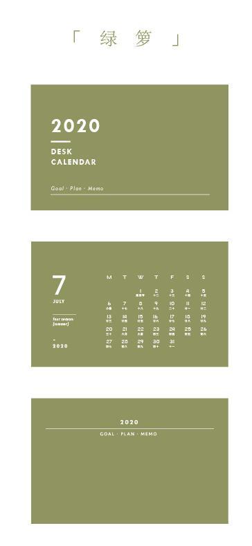 1 шт., простой настольный мини-календарь 2020, календарь, чистый цвет, планировщик, записываемые канцелярские принадлежности, школьные офисные...(Китай)