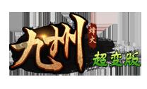 烽火九州超变版