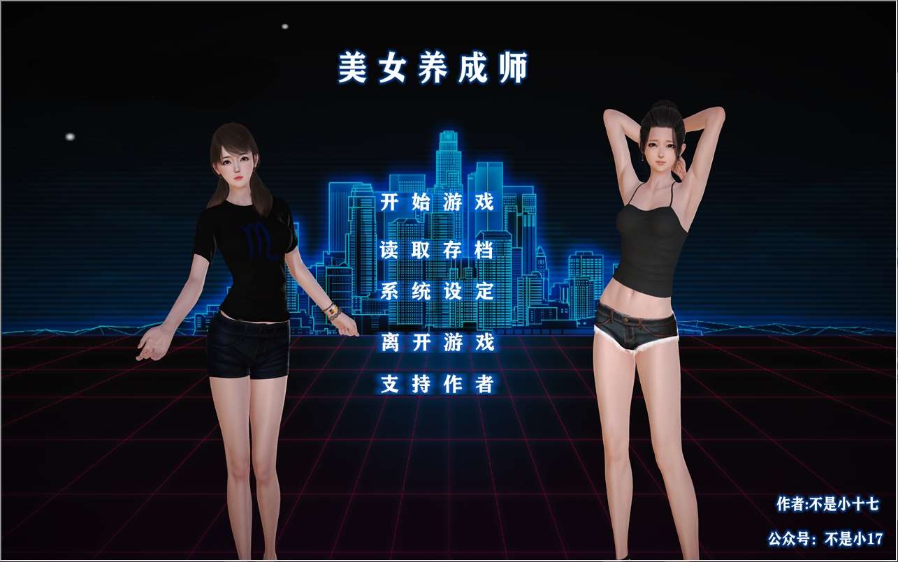 美女养成师小说+PC安卓游戏版本